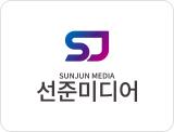 선준미디어 회사 설립